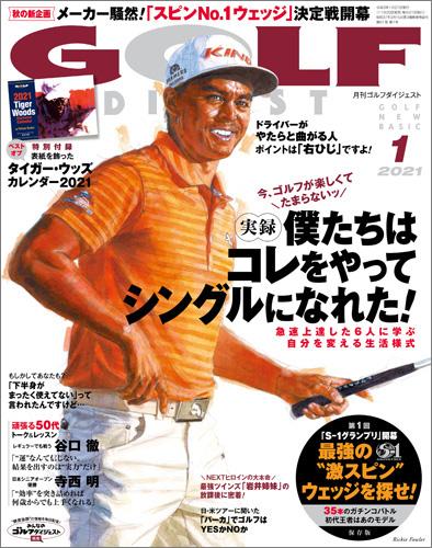 月刊ゴルフダイジェスト2021年1月号