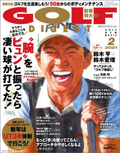 月刊ゴルフダイジェスト2021年2月号