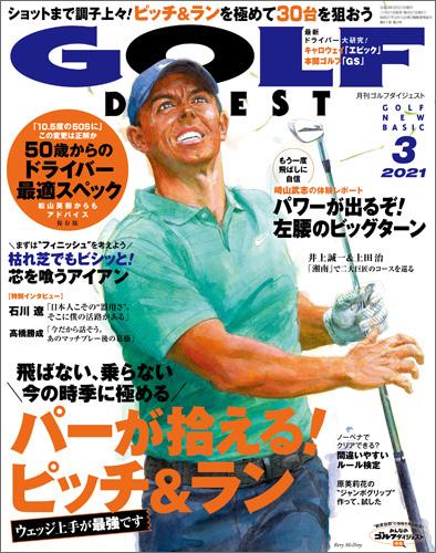 月刊ゴルフダイジェスト2021年3月号