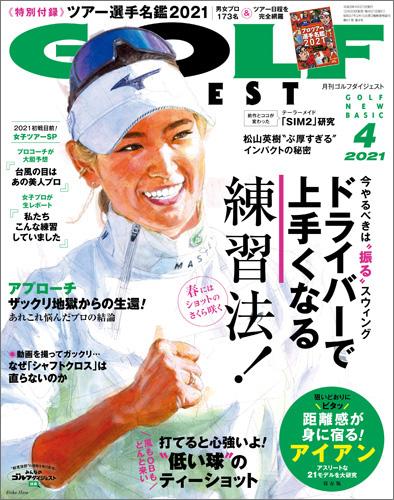 月刊ゴルフダイジェスト2021年4月号