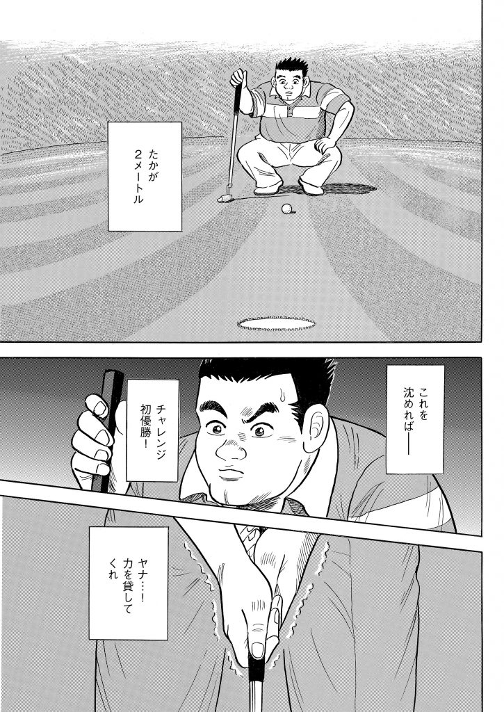 マンデーの星 第5話