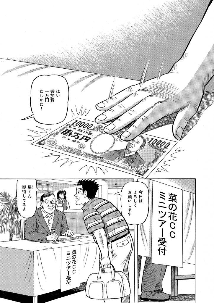 マンデーの星 第6話