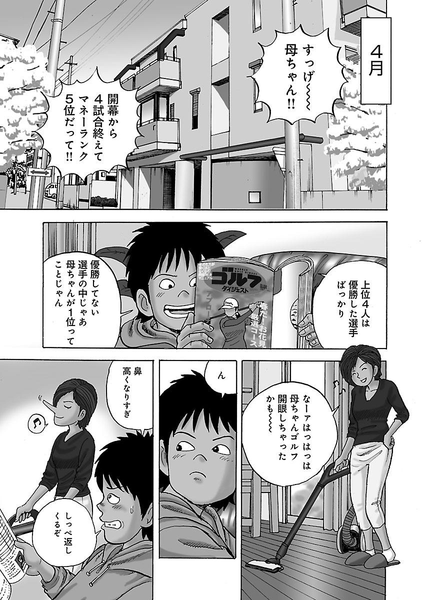 カラッと日曜 第4話