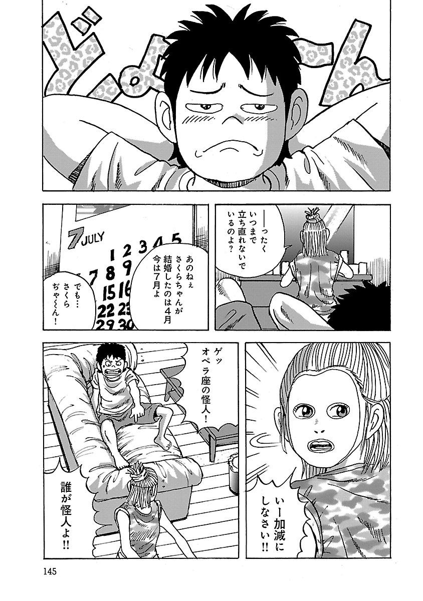 カラッと日曜 第5話