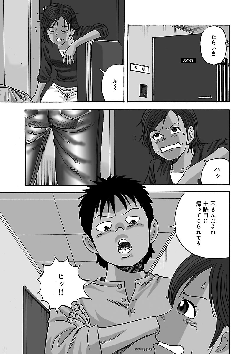 カラッと日曜 第6話