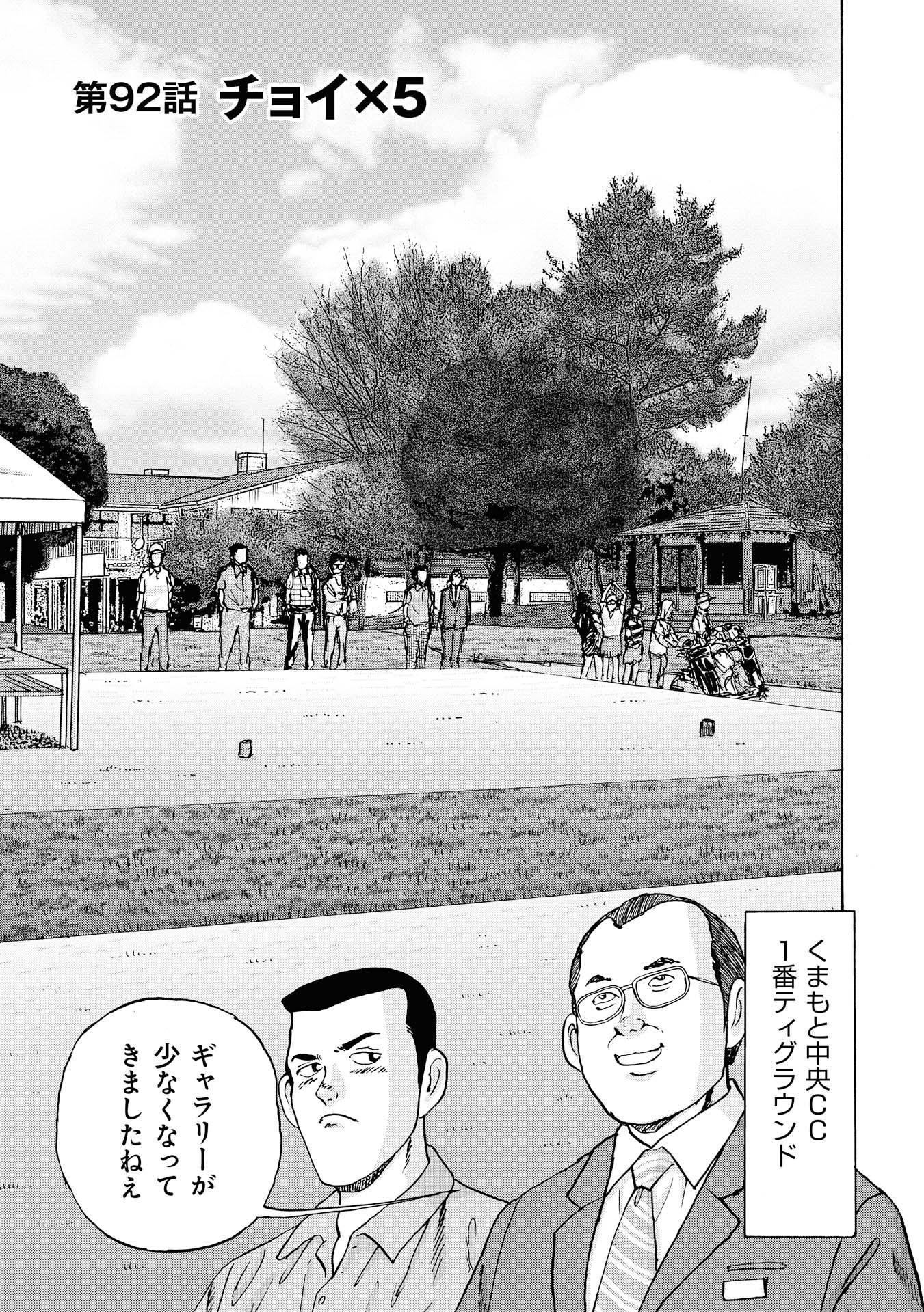 オーイ! とんぼ 第92話