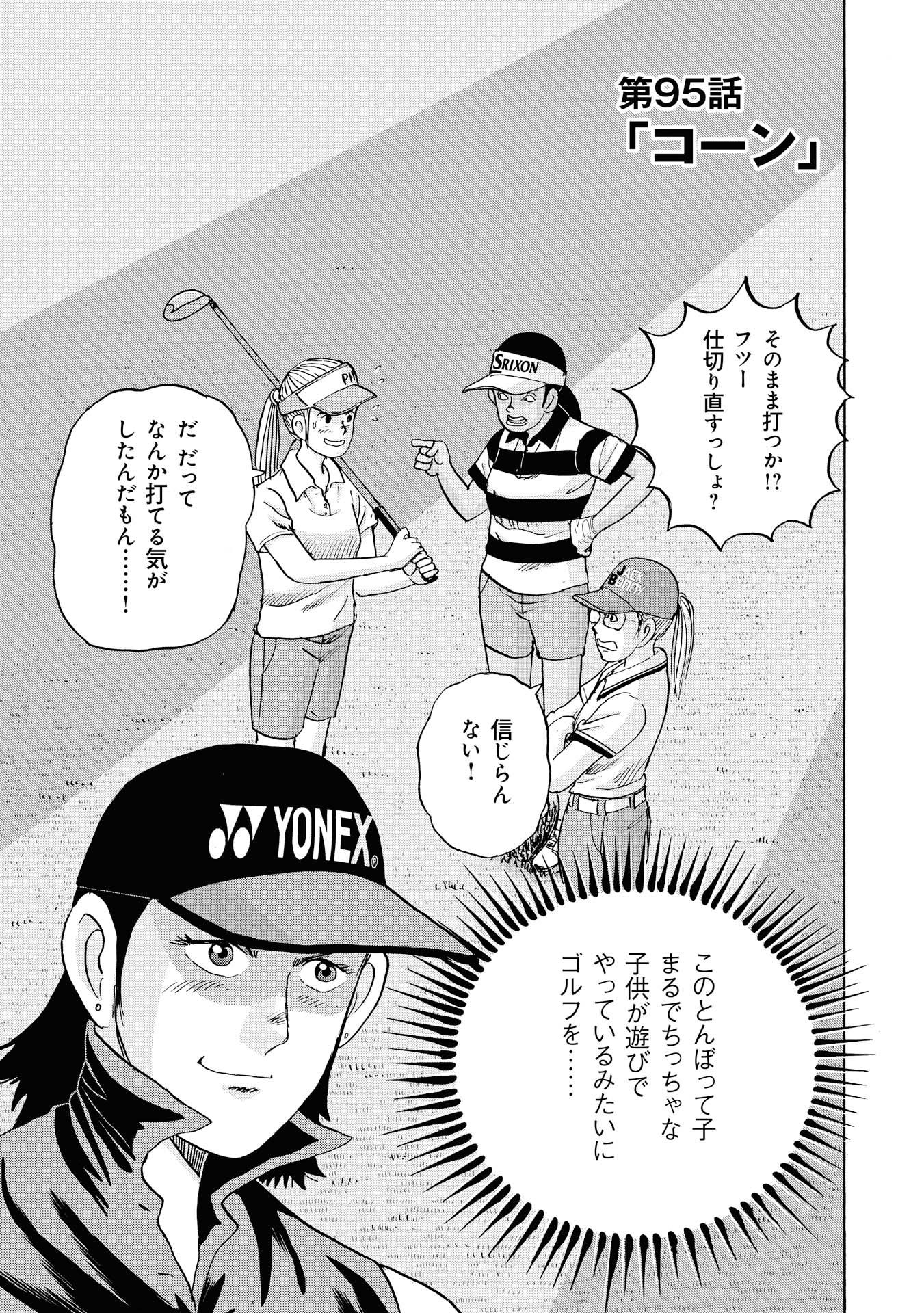 オーイ! とんぼ 第95話