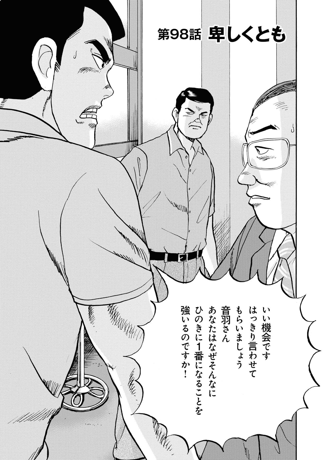 オーイ! とんぼ 第98話