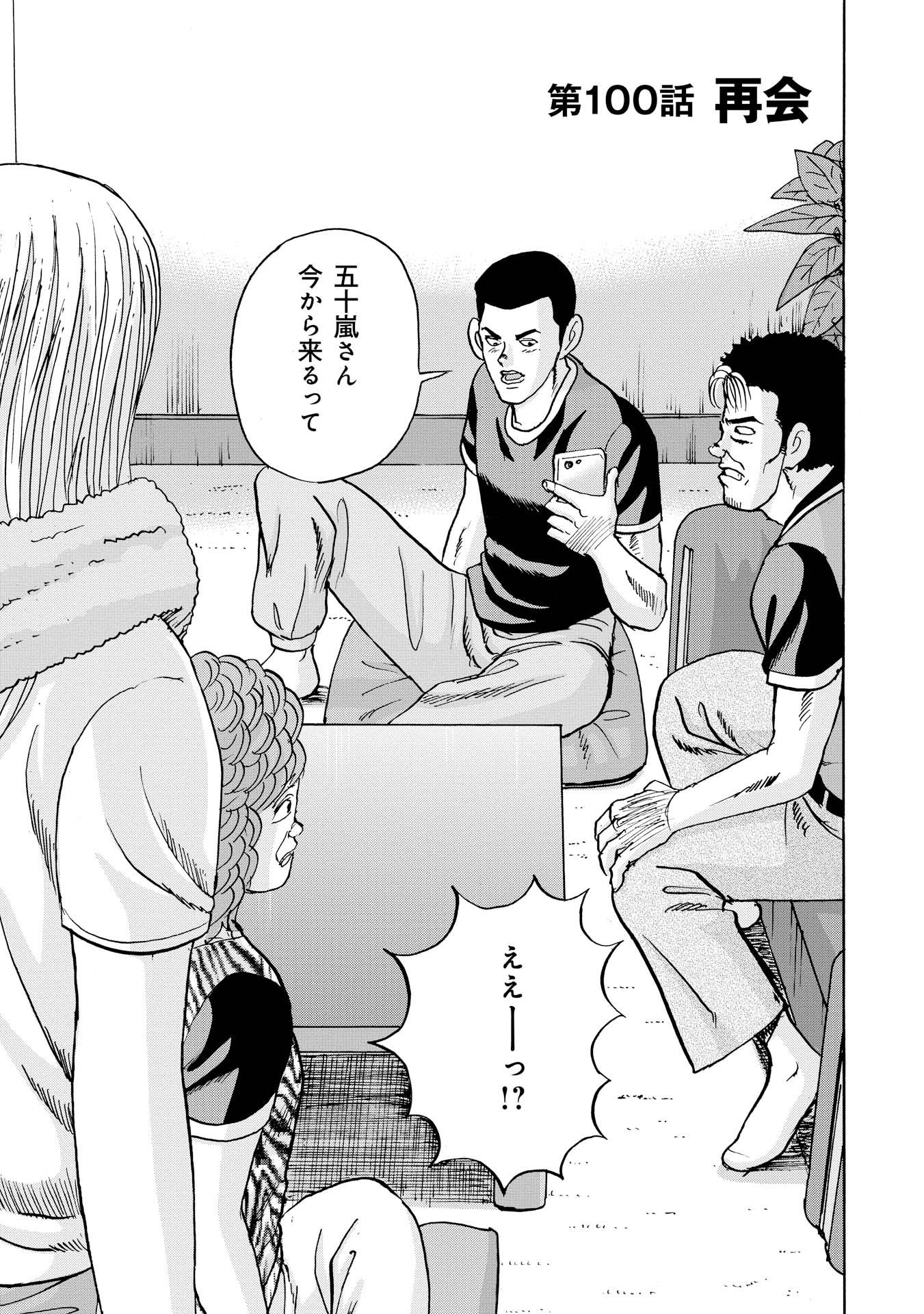 オーイ! とんぼ 第100話