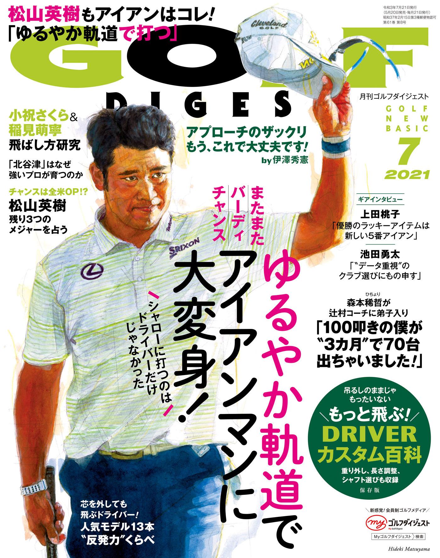 月刊ゴルフダイジェスト2021年7月号