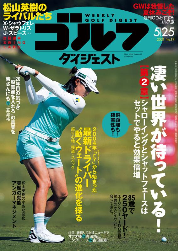 週刊ゴルフダイジェスト2021年5月25日号