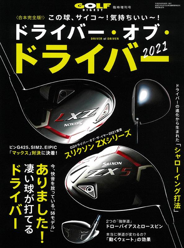 【臨時増刊】ドライバー・オブ・ドライバー 2021