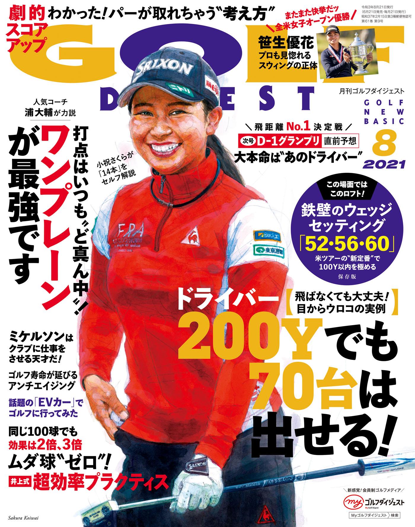 月刊ゴルフダイジェスト2021年8月号