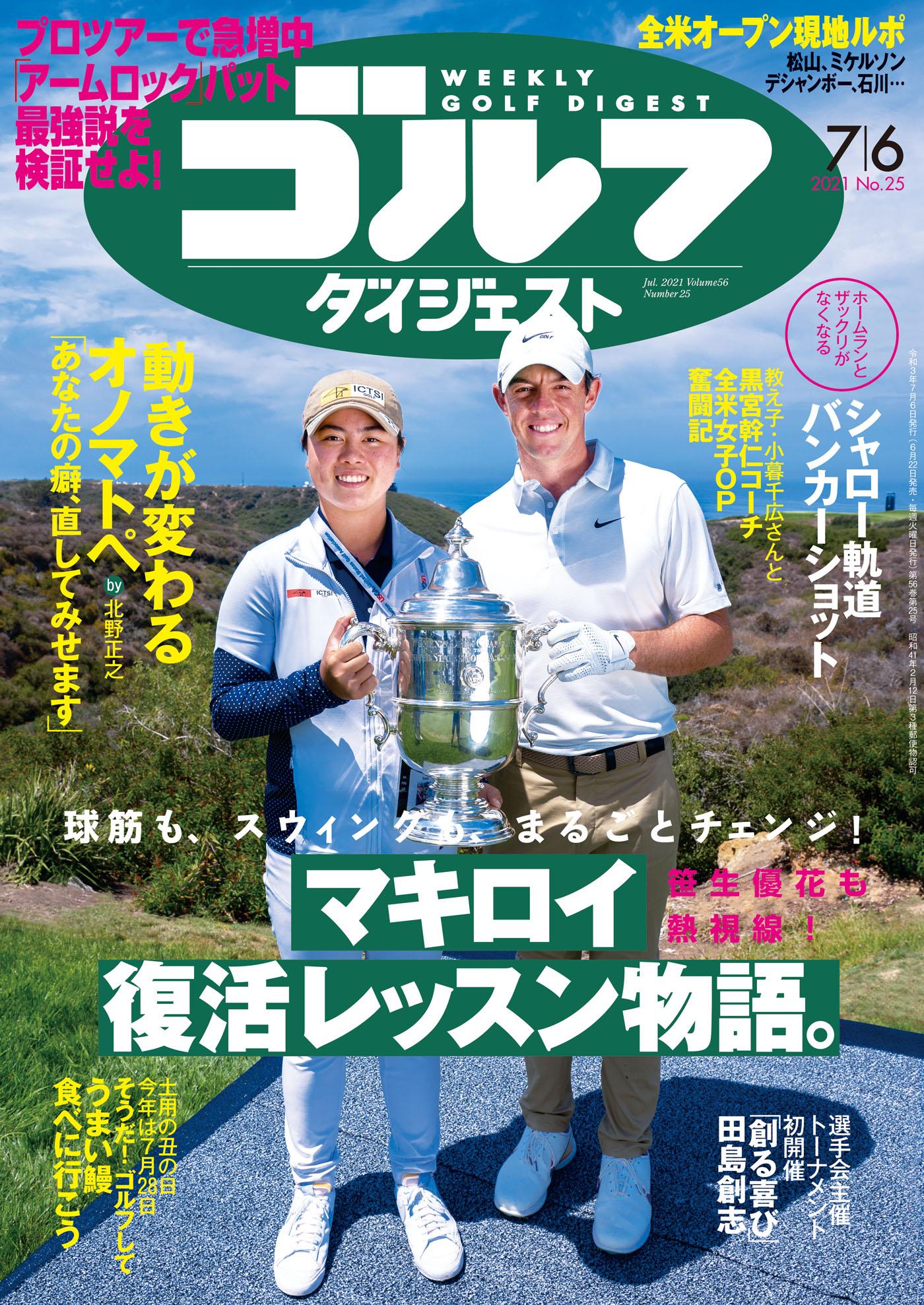 週刊ゴルフダイジェスト2021年7月6日号