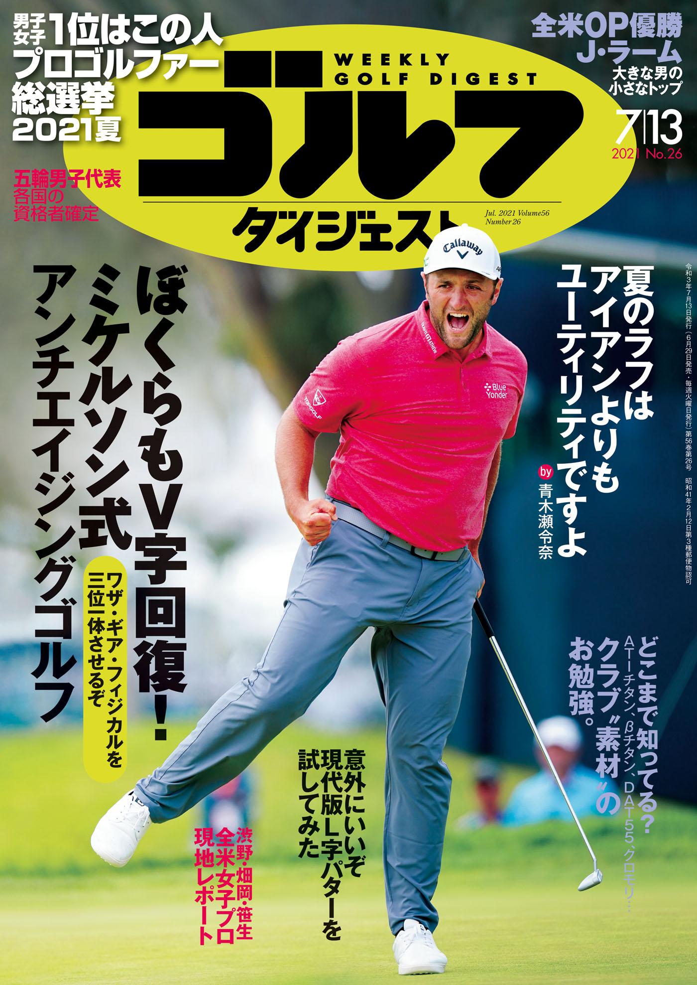 週刊ゴルフダイジェスト2021年7月13日号