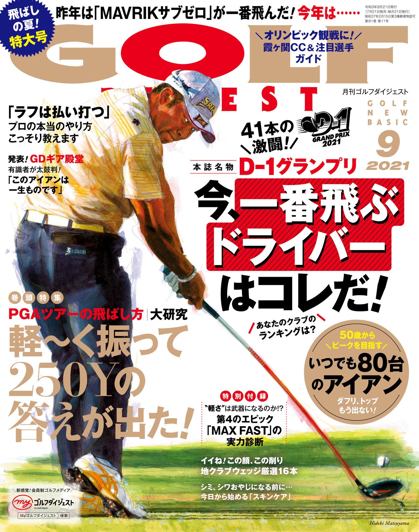 月刊ゴルフダイジェスト2021年9月号