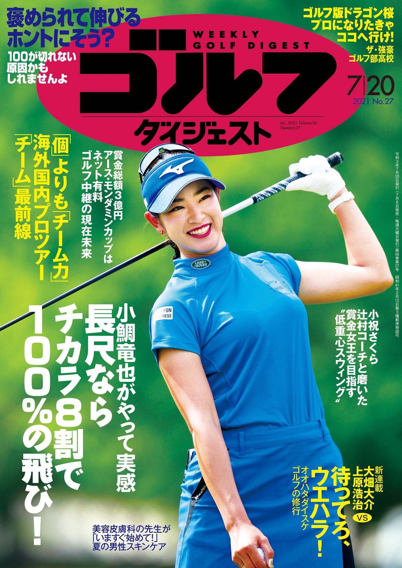 週刊ゴルフダイジェスト2021年7月20日号