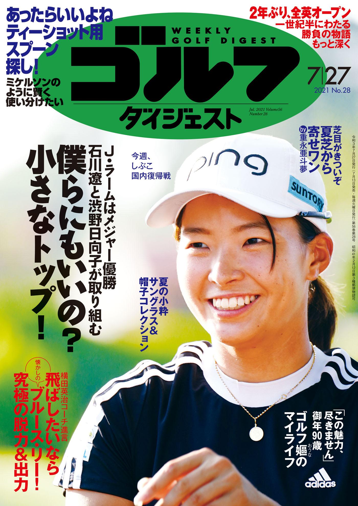 週刊ゴルフダイジェスト2021年7月27日号