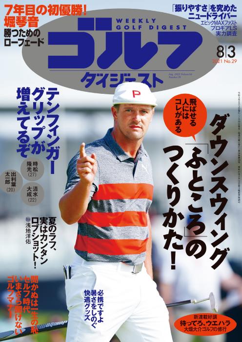 週刊ゴルフダイジェスト2021年8月3日号