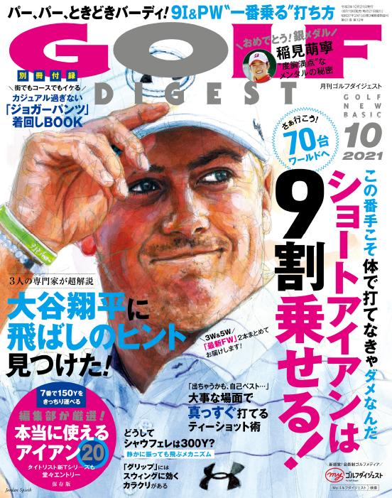 月刊ゴルフダイジェスト2021年10月号