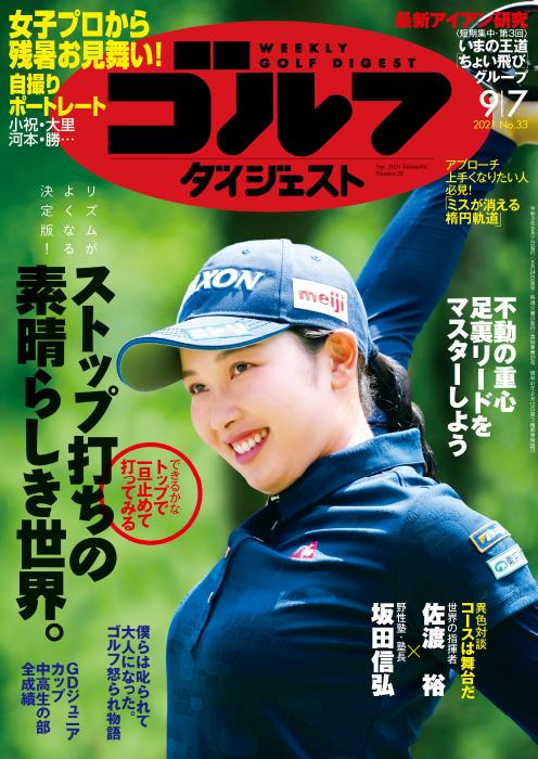 週刊ゴルフダイジェスト2021年9月7日号