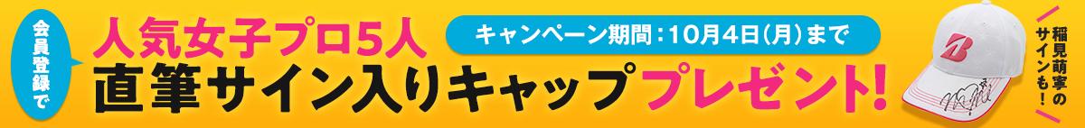 サイン入りキャップキャンペーン10/4まで
