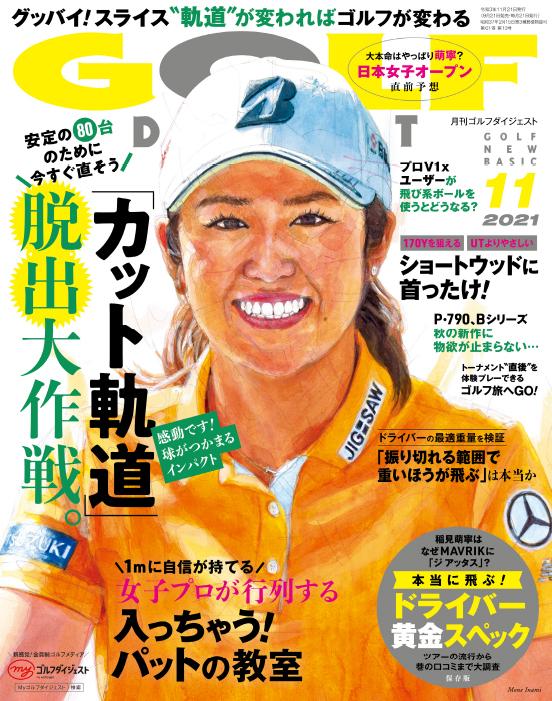 月刊ゴルフダイジェスト2021年11月号