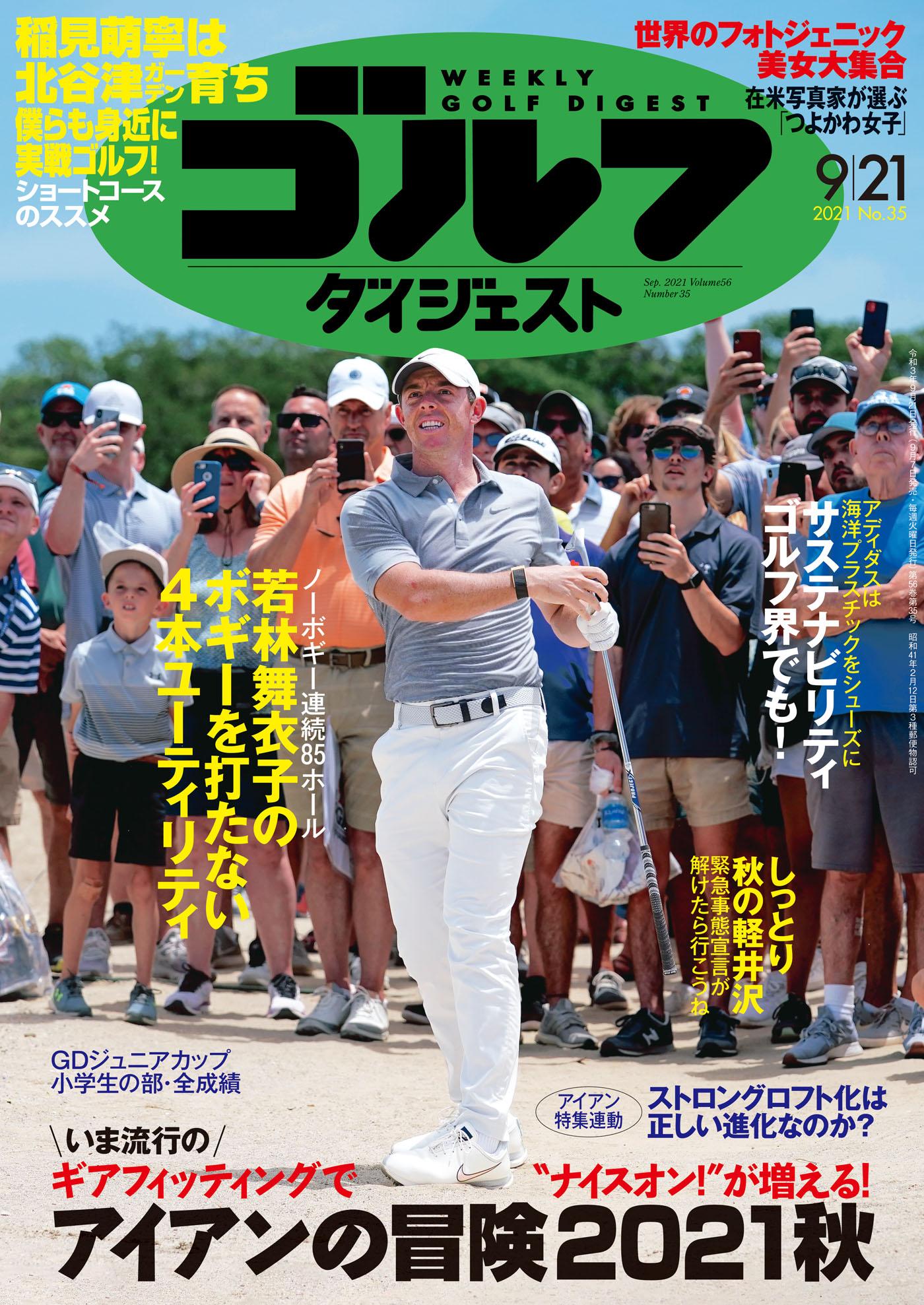 週刊ゴルフダイジェスト2021年9月21日号