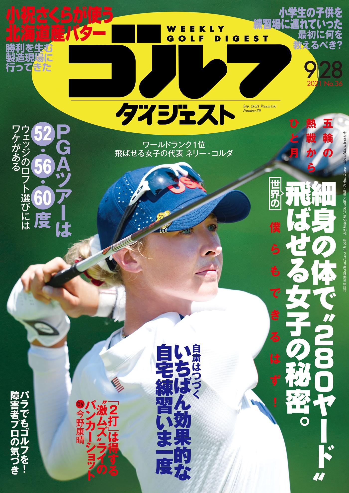 週刊ゴルフダイジェスト2021年9月28日号