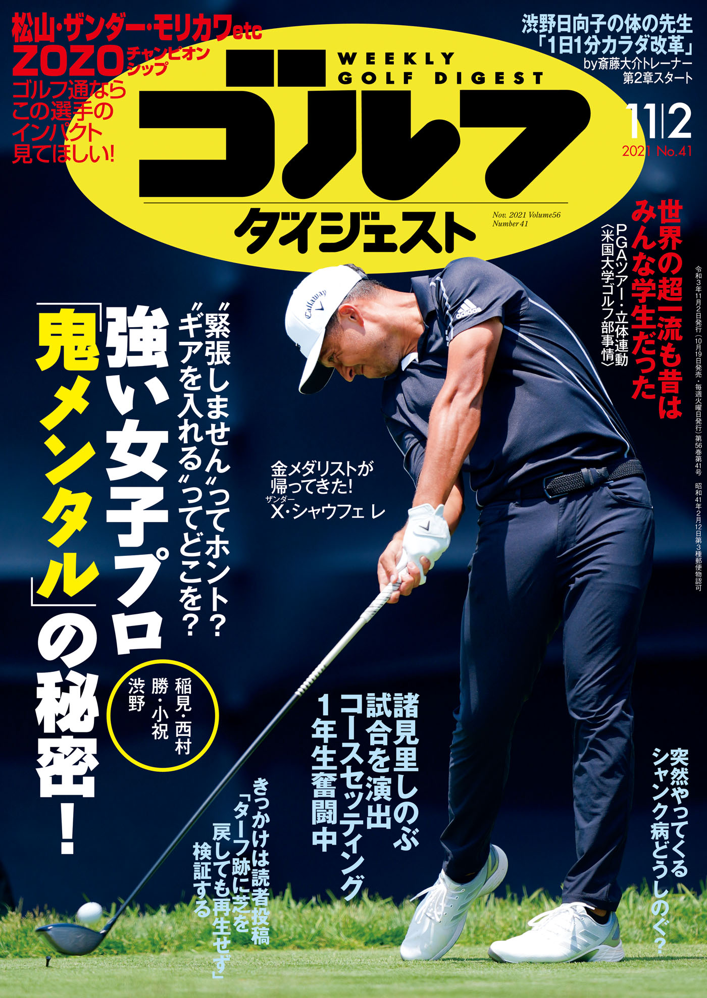 週刊ゴルフダイジェスト2021年11月2日号