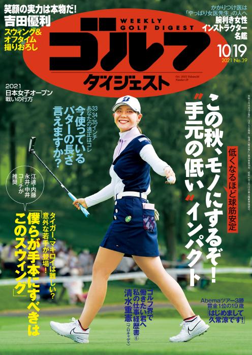 週刊ゴルフダイジェスト2021年10月19日号